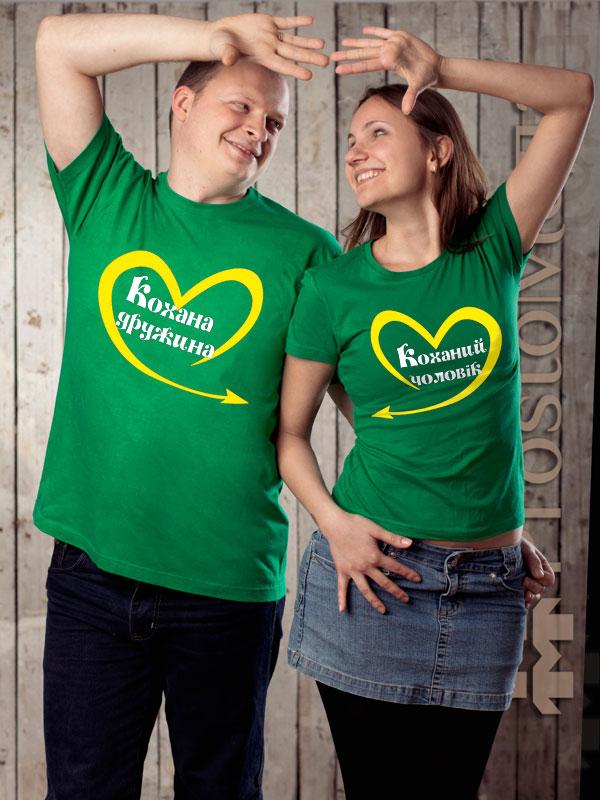 Парні футболки для закоханних Коханий чоловік - кохана дружина 9989dd40481c5